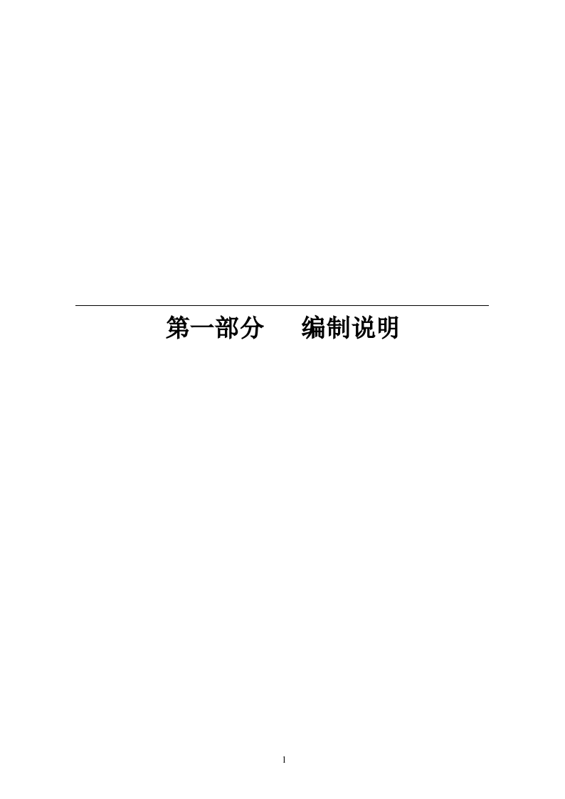 福田区体育公园体育场工程详细施工组织设计-图一