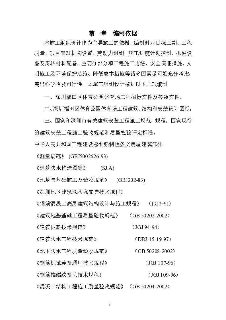 福田区体育公园体育场工程详细施工组织设计-图二