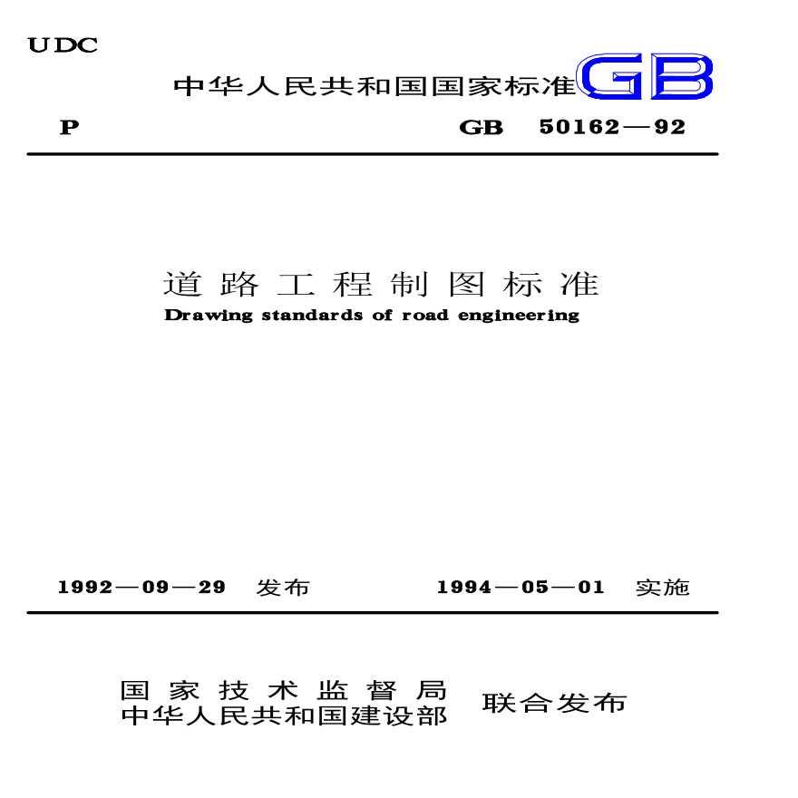 道路工程制图标准(GB501621992)-图一