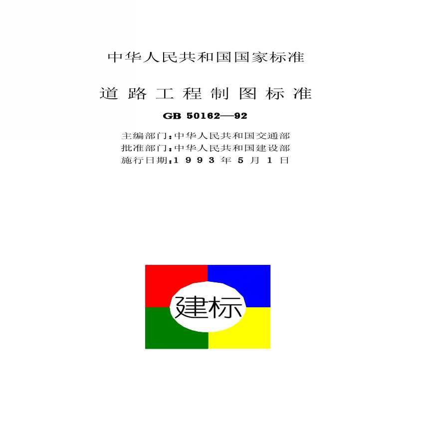 道路工程制图标准(GB501621992)-图二