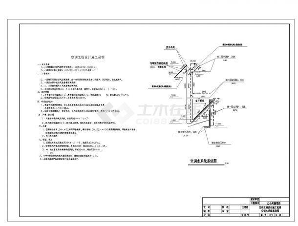商业综合楼空调系统设计全套施工图(含给排水设计)-图一