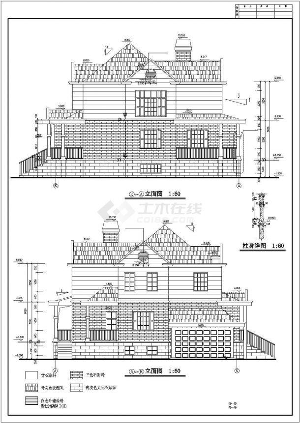 苏州市苏苑小区2层砖混结构单体别墅建筑设计CAD图纸(含地下室)-图二