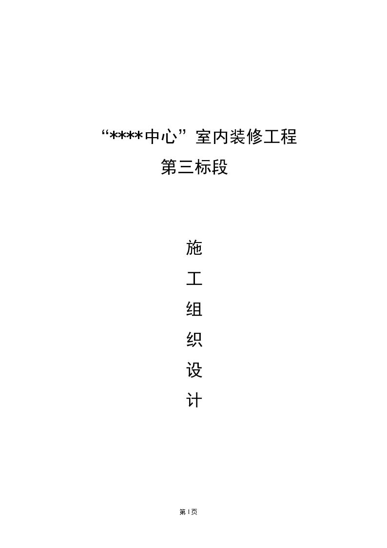 北京某个国际中心装修工程施工组织设计(创鲁班奖 精装)-图一