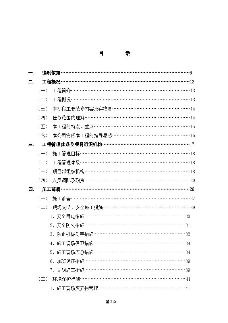 北京某个国际中心装修工程施工组织设计(创鲁班奖 精装)-图二