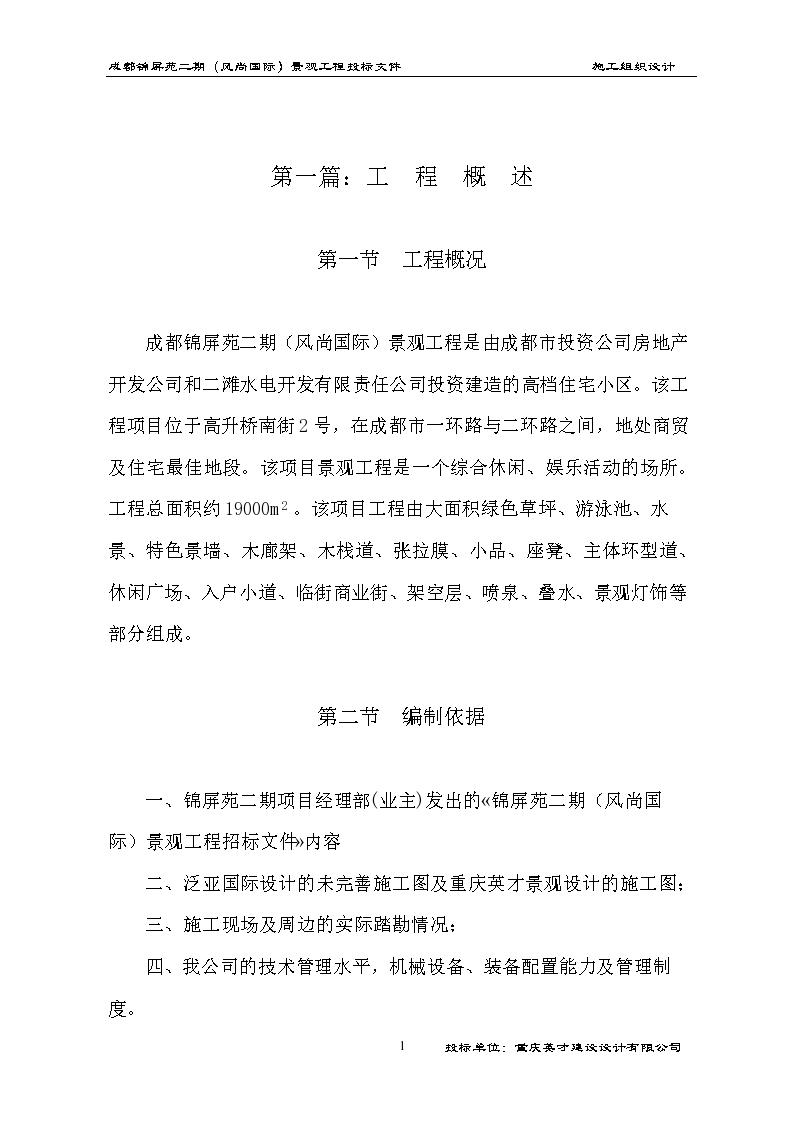 成都锦屏苑二期风尚国际景观工程施工组织设计方案-图一