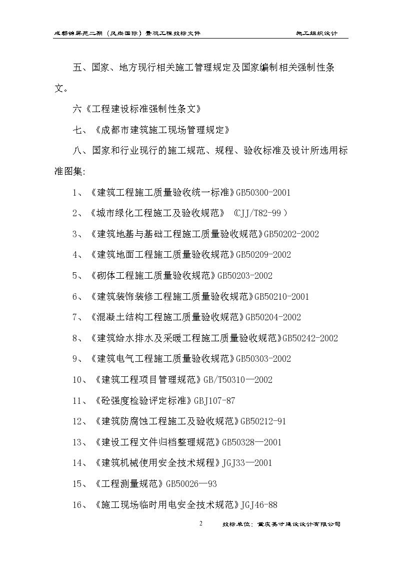 成都锦屏苑二期风尚国际景观工程施工组织设计方案-图二