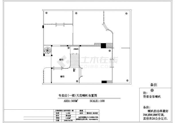 某地精品新型家具专卖店全套施工设计图纸-图二