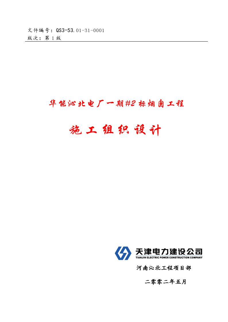 华能沁北烟囱工程施工组织设计方案-图一