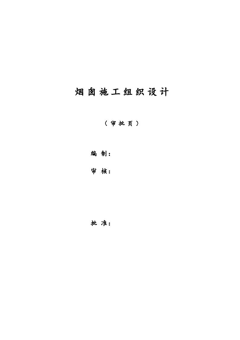 华能沁北烟囱工程施工组织设计方案-图二