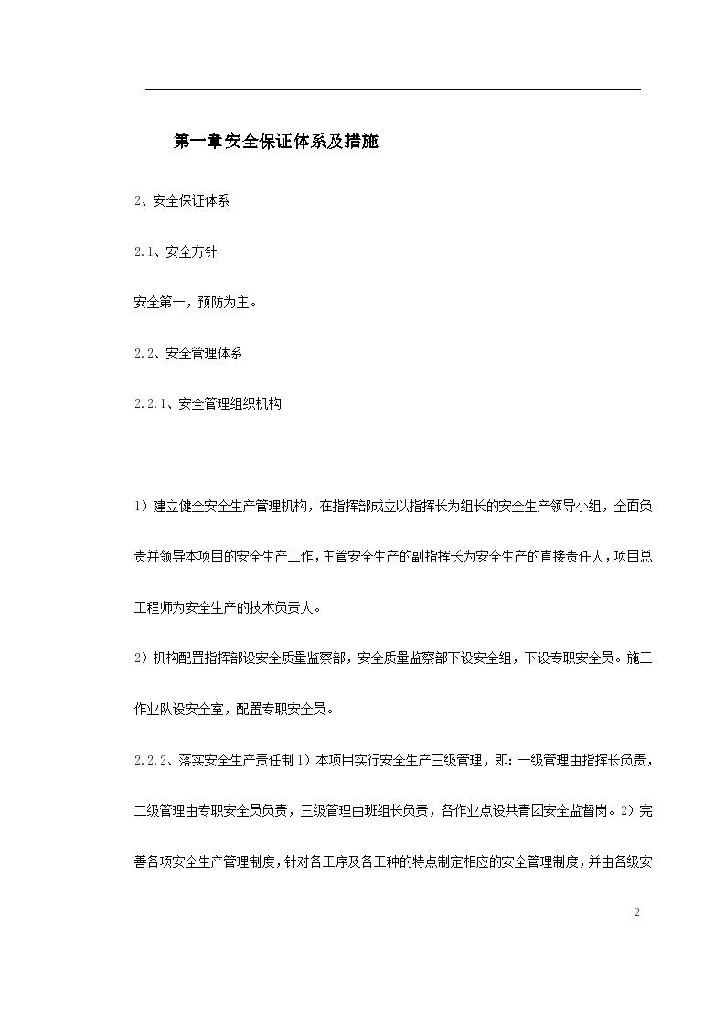 秦岭终南山特长公路隧道实施性工程设计方案-图二