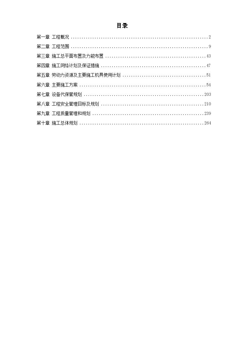 内蒙古某电厂新建工程机组标段施工组织设计方案-图一