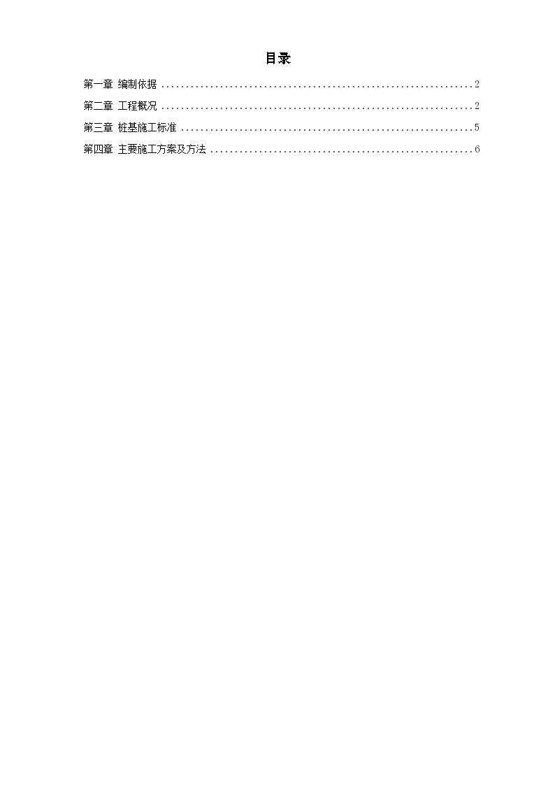 内蒙古煤制氢装置厂房工程钻孔灌注桩工程设计方案-图一