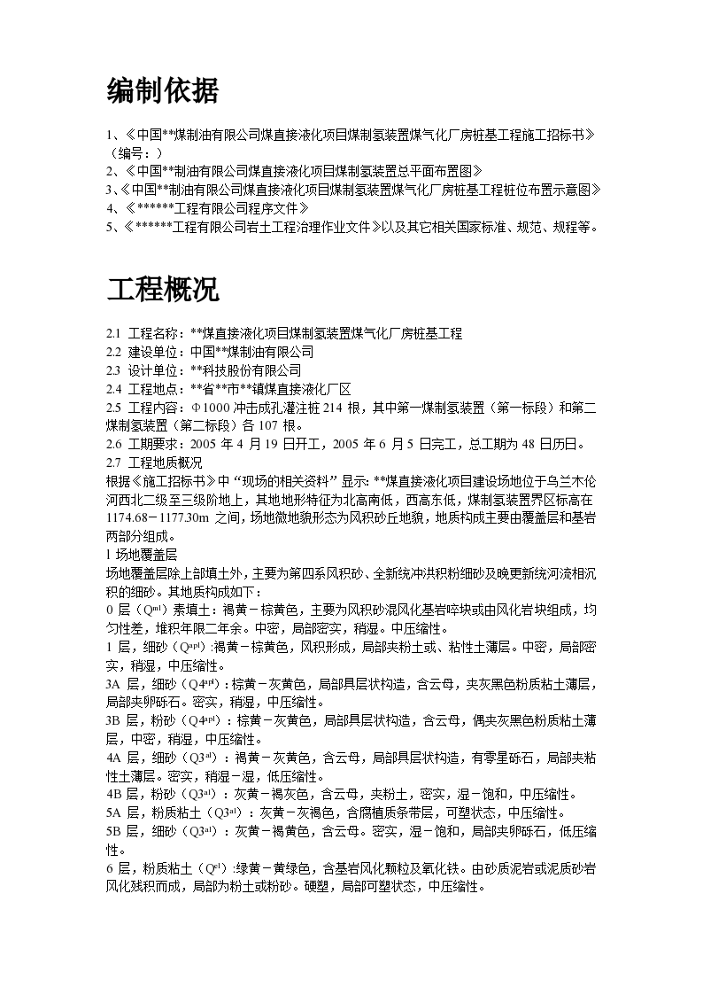 内蒙古煤制氢装置厂房工程钻孔灌注桩工程设计方案-图二