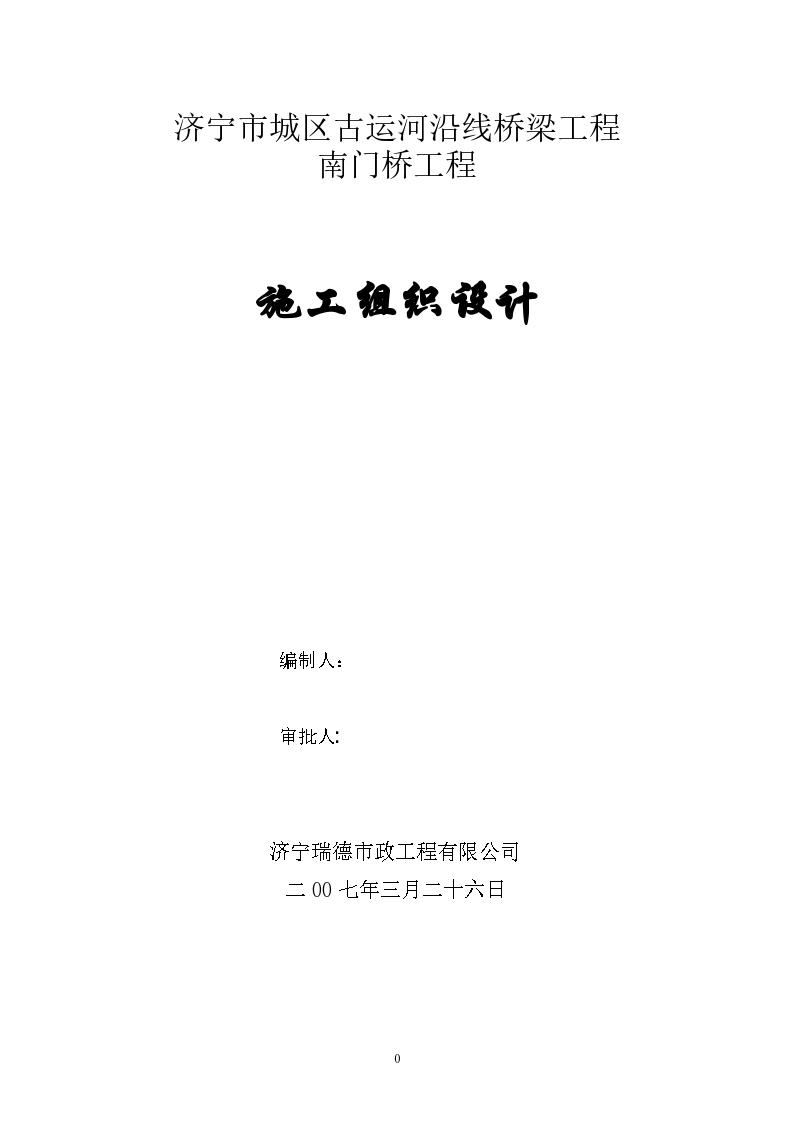 济宁市南门桥工程施工组织设计方案-图一