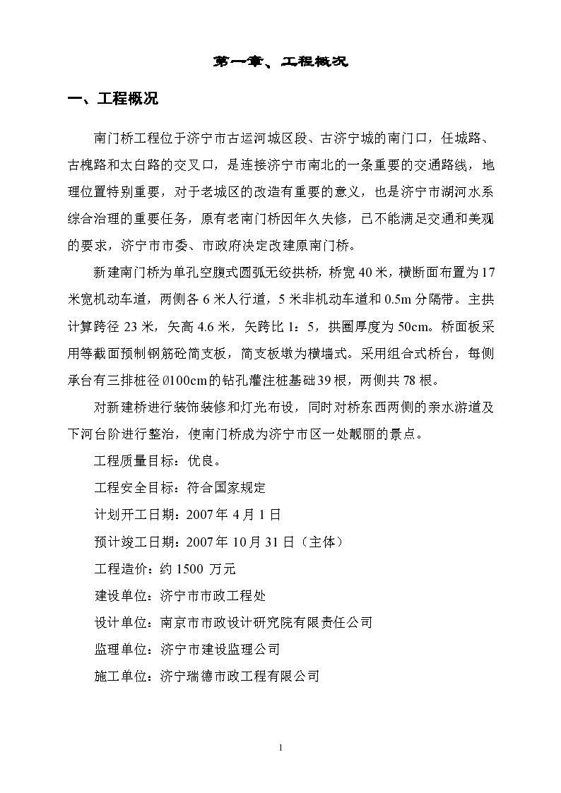 济宁市南门桥工程施工组织设计方案-图二