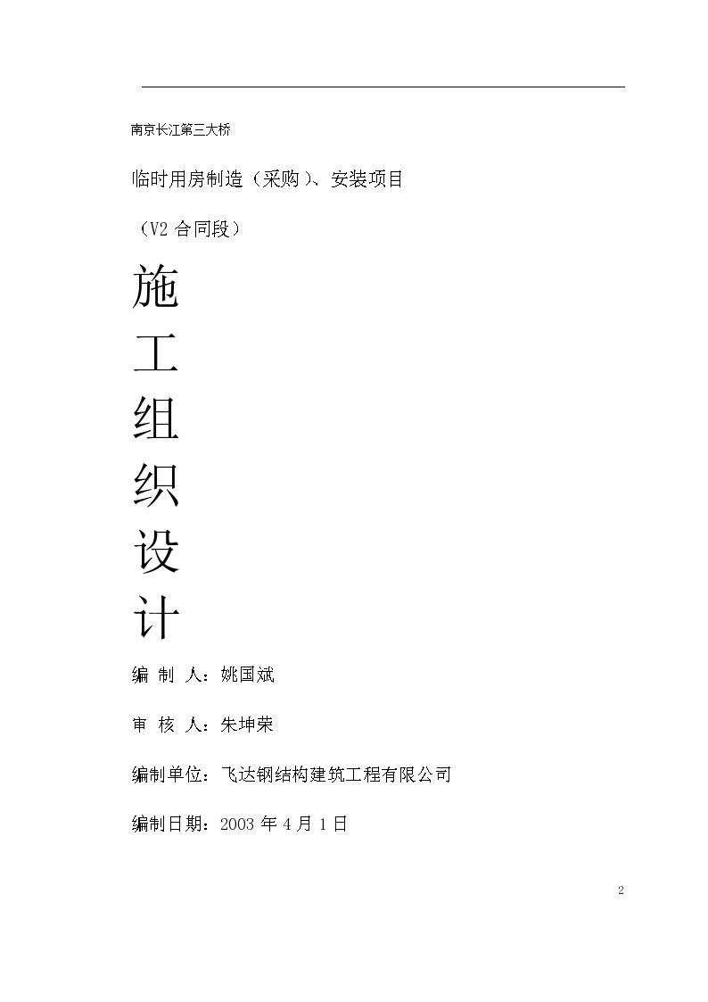 南京长江第三大桥工程施工组织设计方案-图二