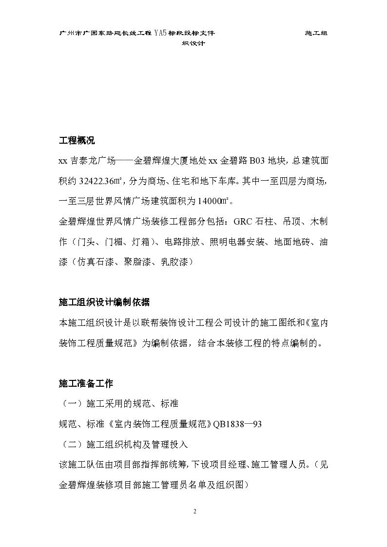 吉泰龙广场——金碧辉煌大厦大型商场装修施工组织设计方案书-图二