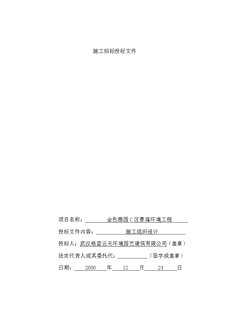 金色雅园住宅楼工程施工组织设计方案书-图一