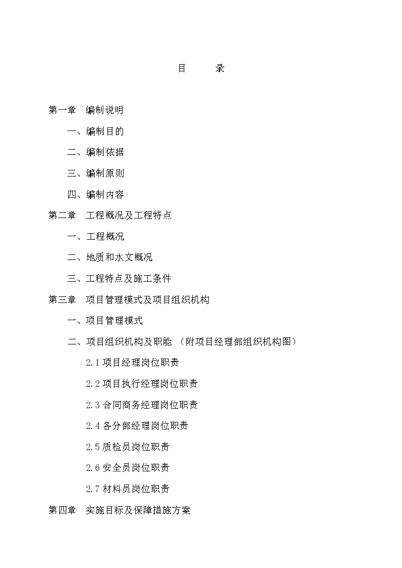 金色雅园住宅楼工程施工组织设计方案书-图二