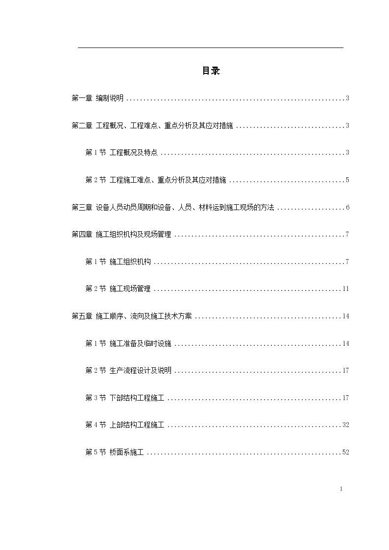 南京某系杆拱桥工程施工组织设计方案-图一