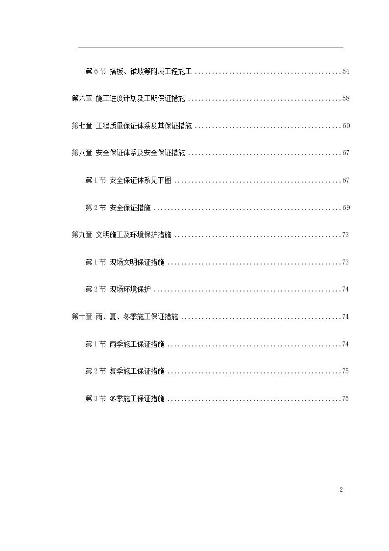 南京某系杆拱桥工程施工组织设计方案-图二