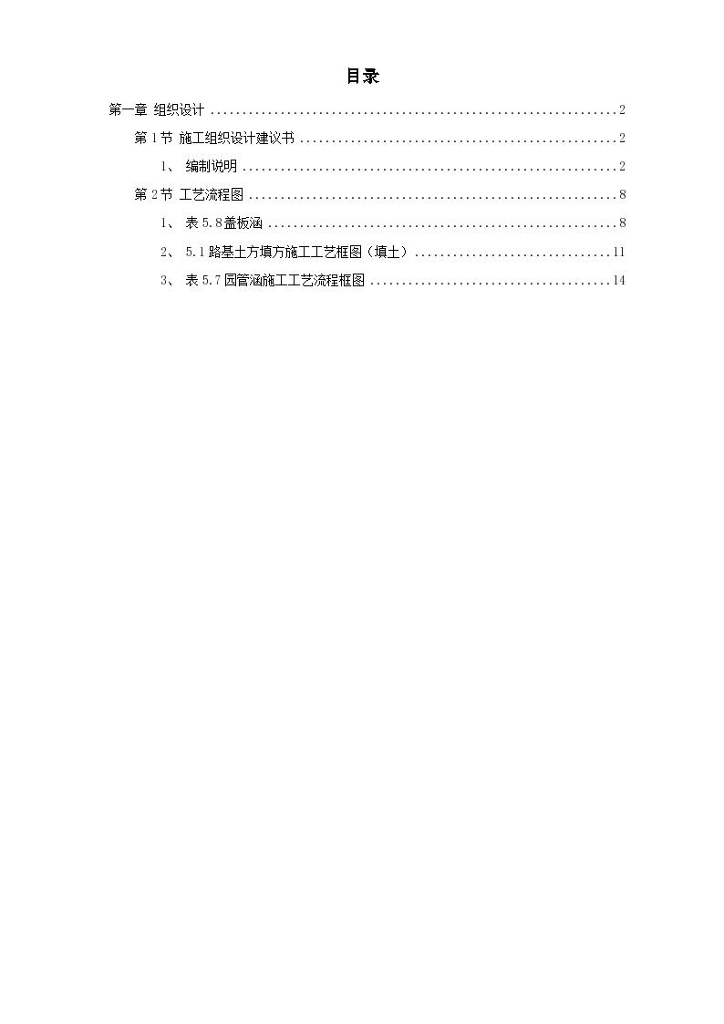 南京市某大桥工程施工组织设计方案-图一