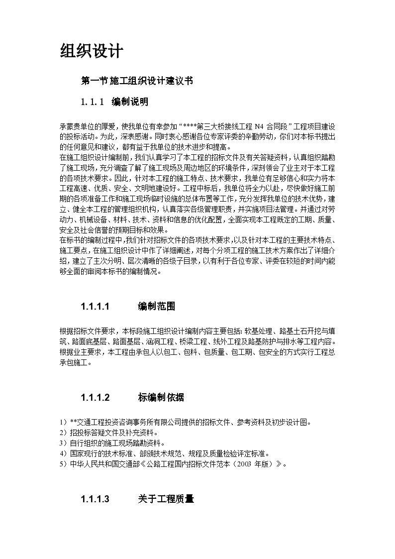 南京市某大桥工程施工组织设计方案-图二
