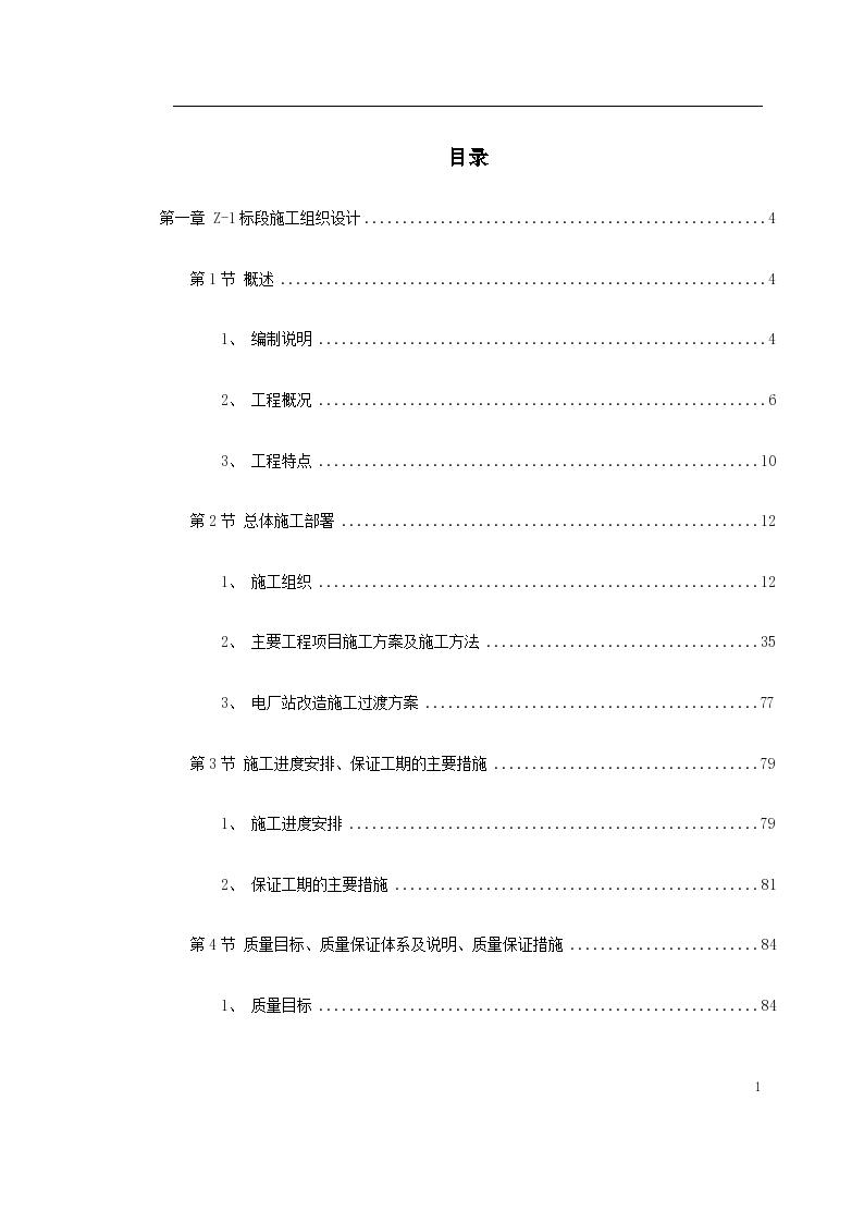南昌新余铁路某工程某标段组织设计方案-图一