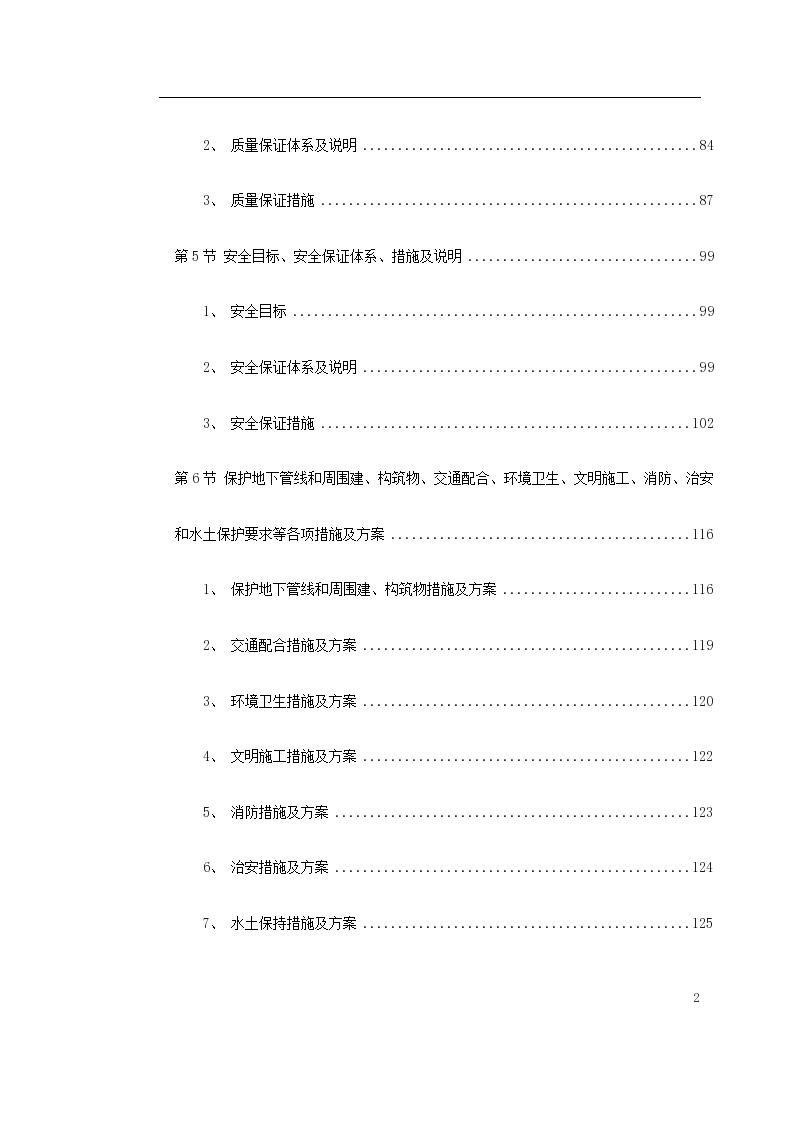 南昌新余铁路某工程某标段组织设计方案-图二
