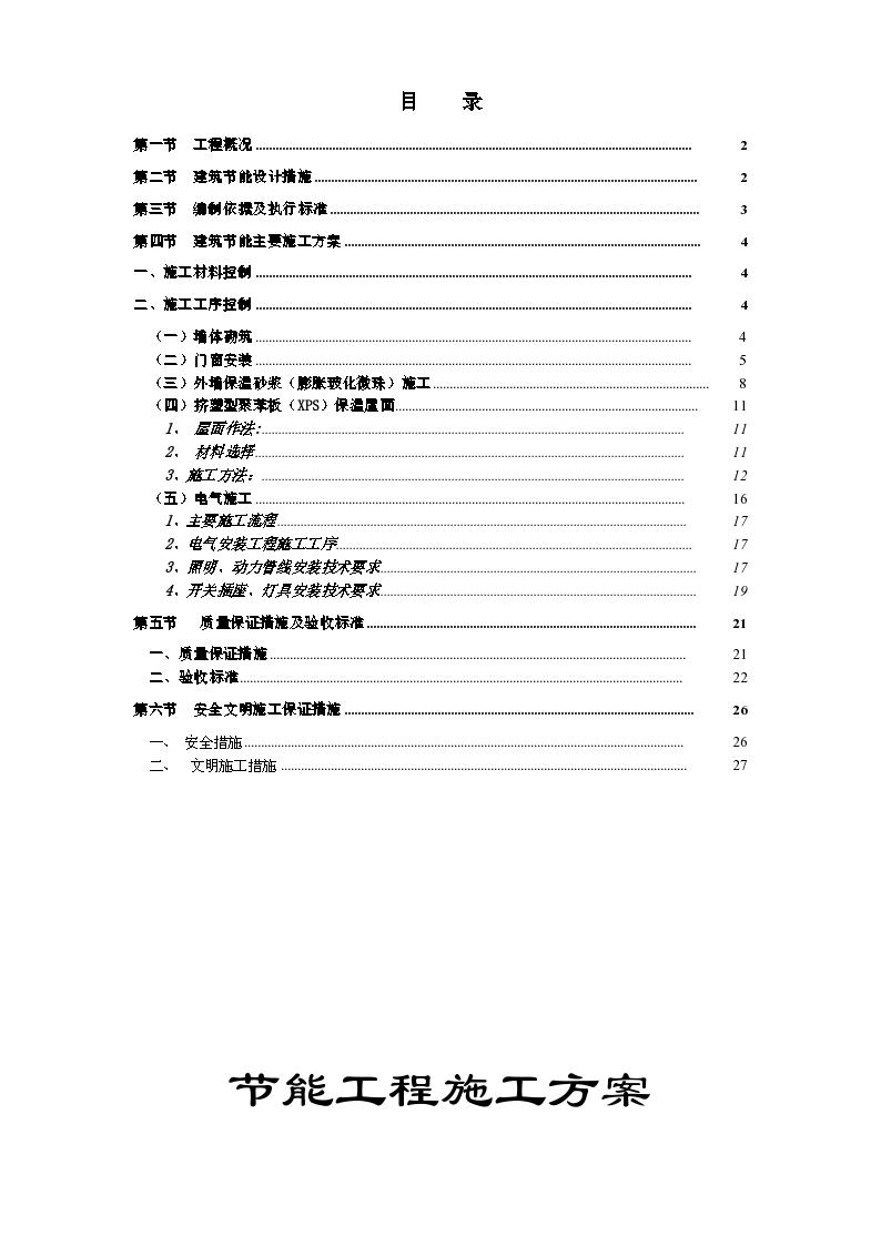 雷圳碧榕湾海景花园工程节能施工组织设计方案书-图一