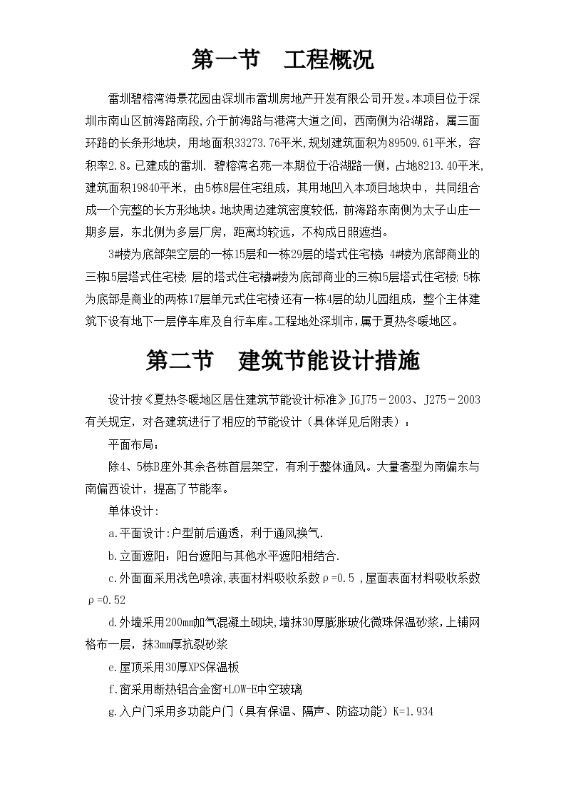 雷圳碧榕湾海景花园工程节能施工组织设计方案书-图二