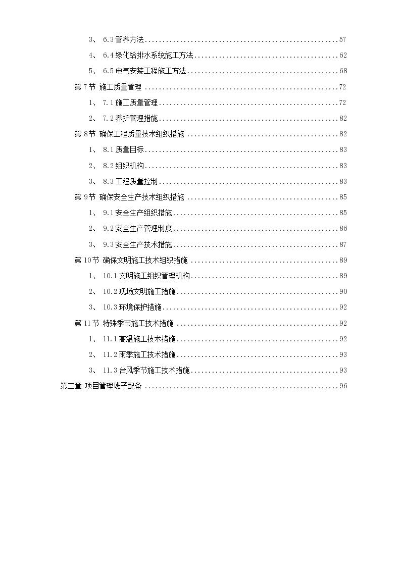某园林工程第标段组织设计方案-图二