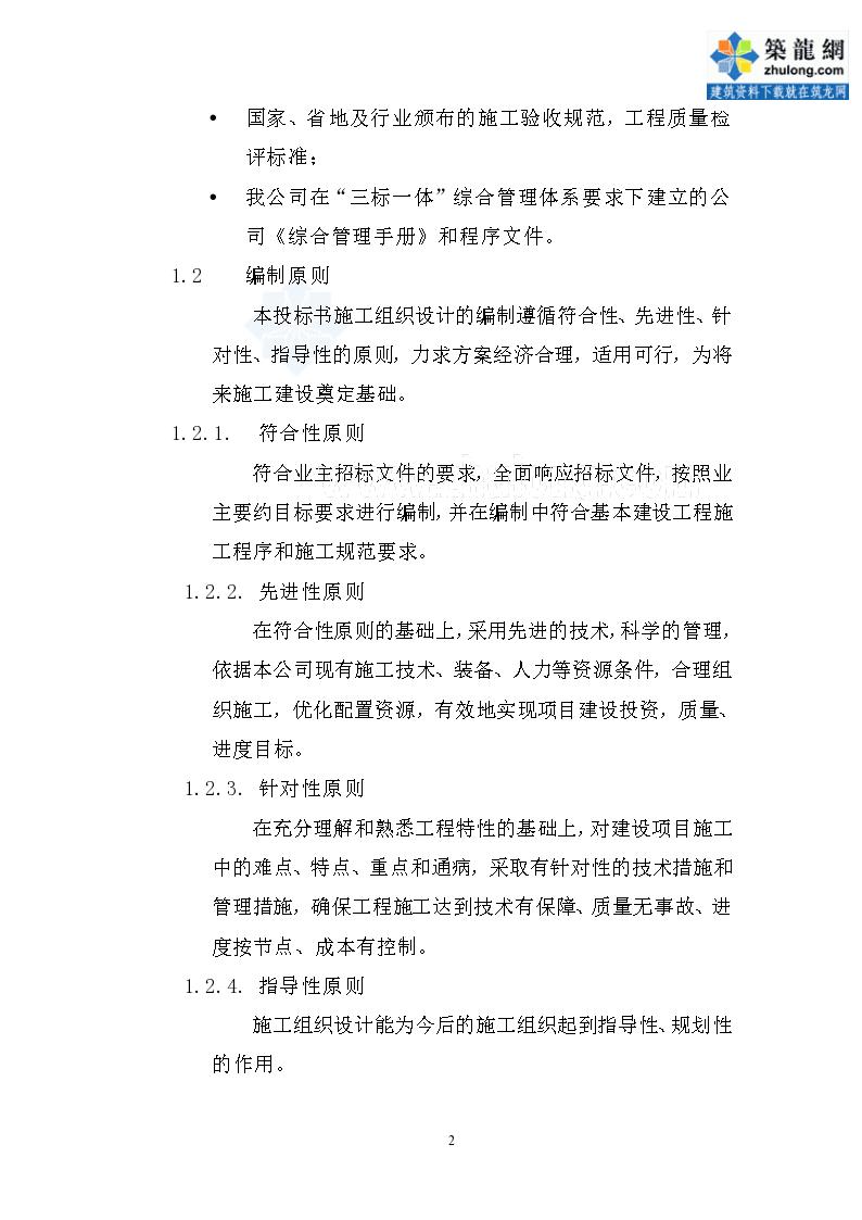 江苏某消粪中心工程施工组织设计日处理300t-图二