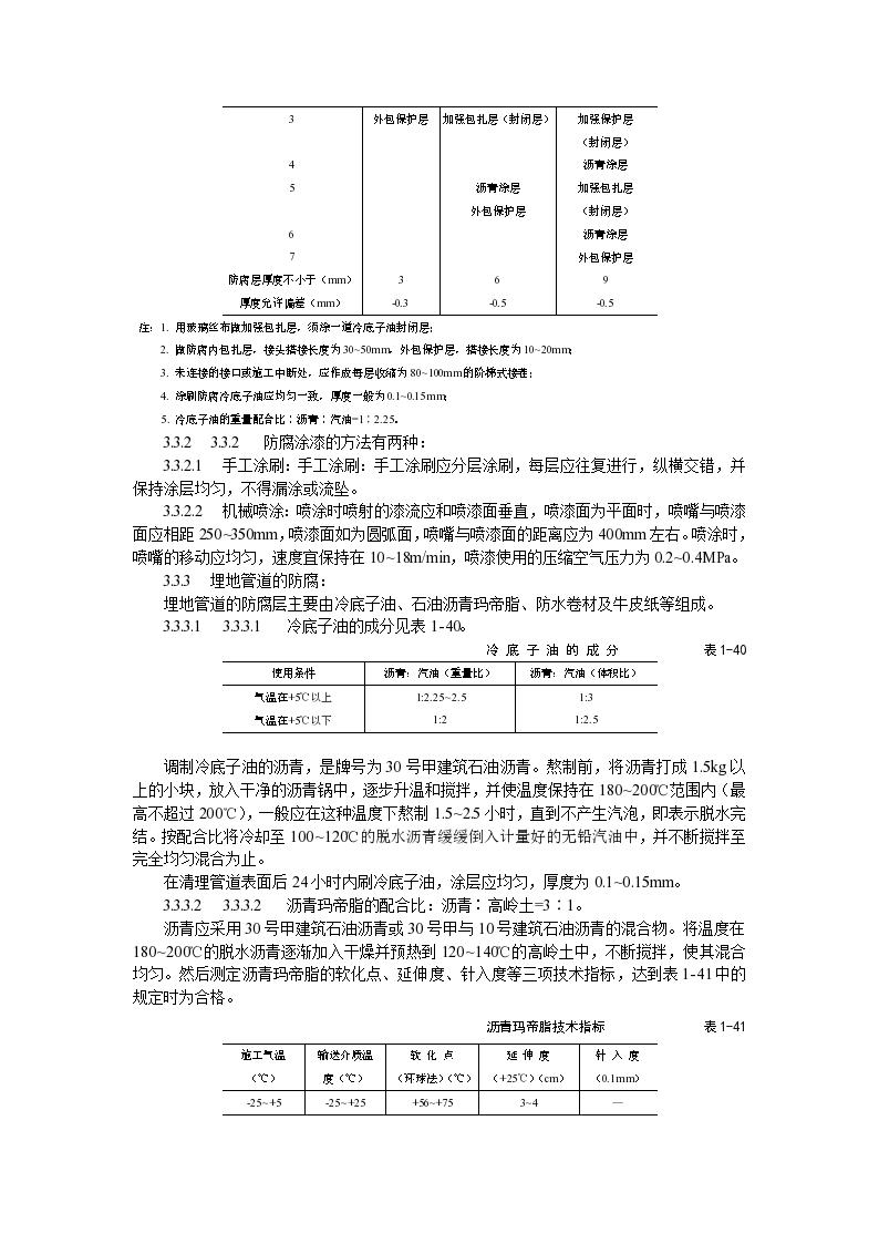 管道及设备防腐工艺标施工方案-图二