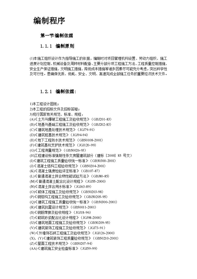 云南省某某局办公楼工程施工组织设计-图一