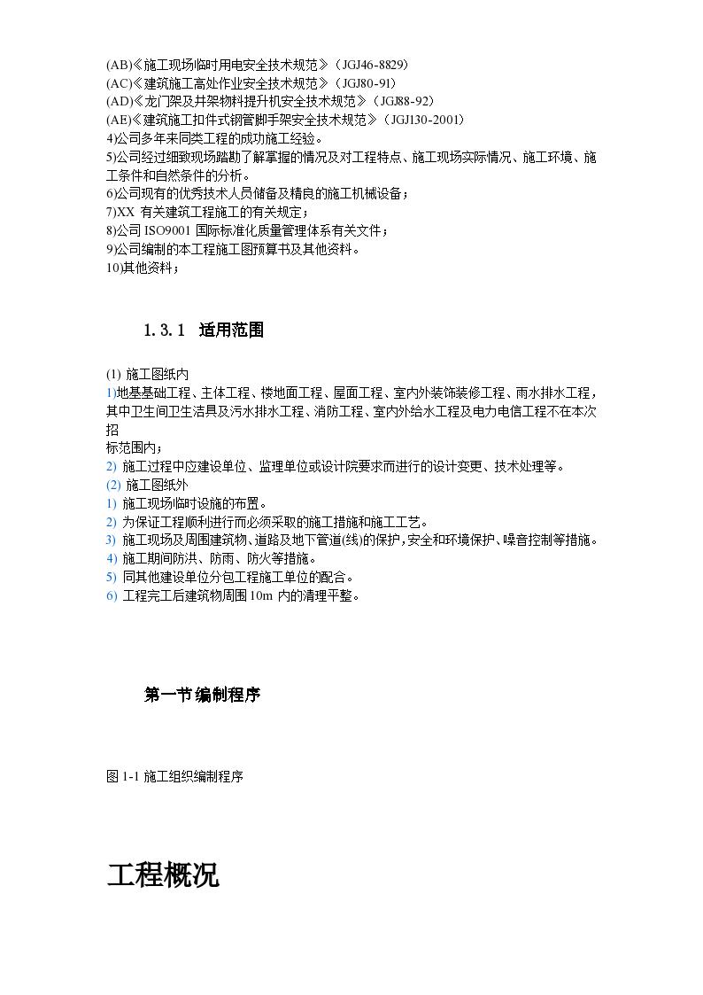 云南省某某局办公楼工程施工组织设计-图二