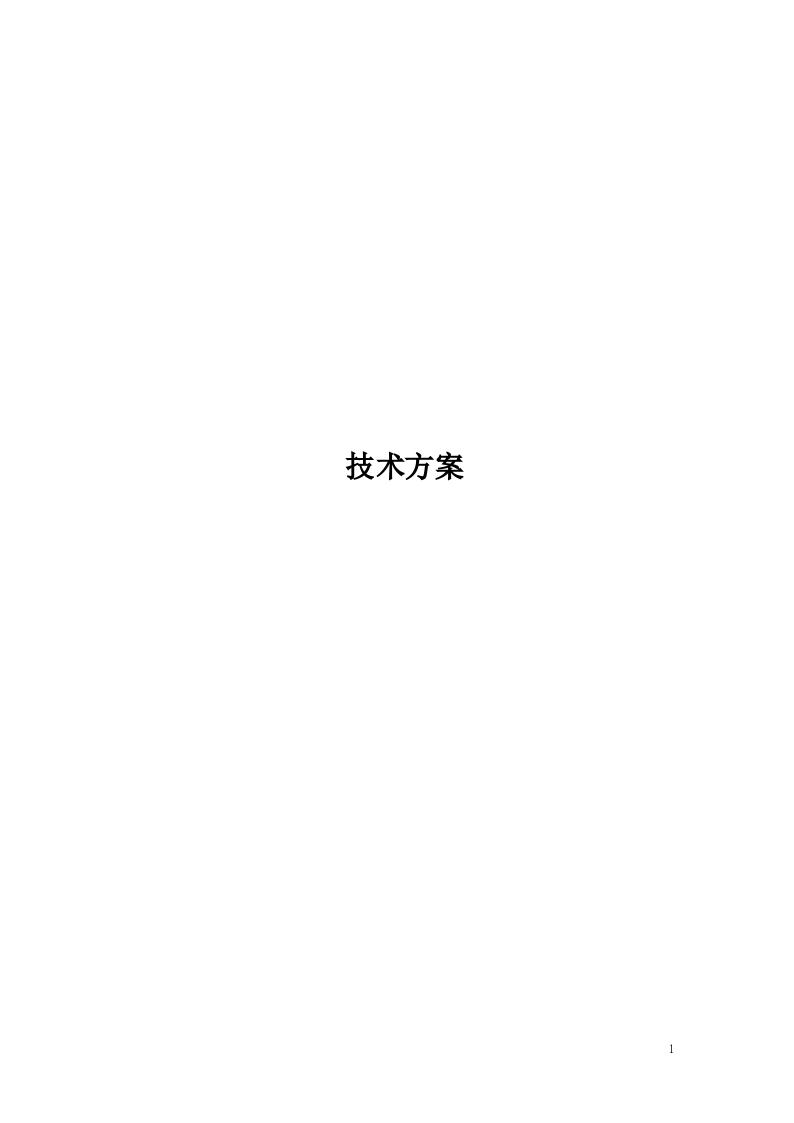北京某某大学教学楼消防系统采购及安装工程施工组织设计-图一
