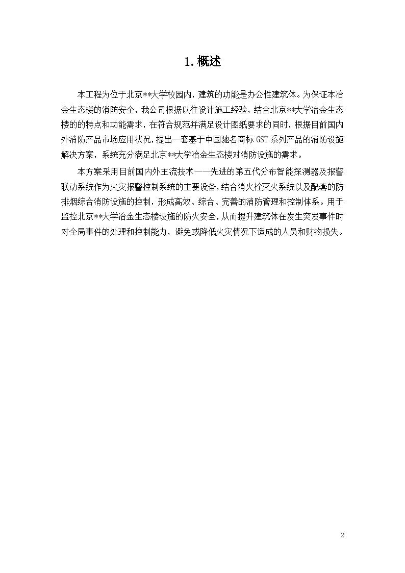北京某某大学教学楼消防系统采购及安装工程施工组织设计-图二