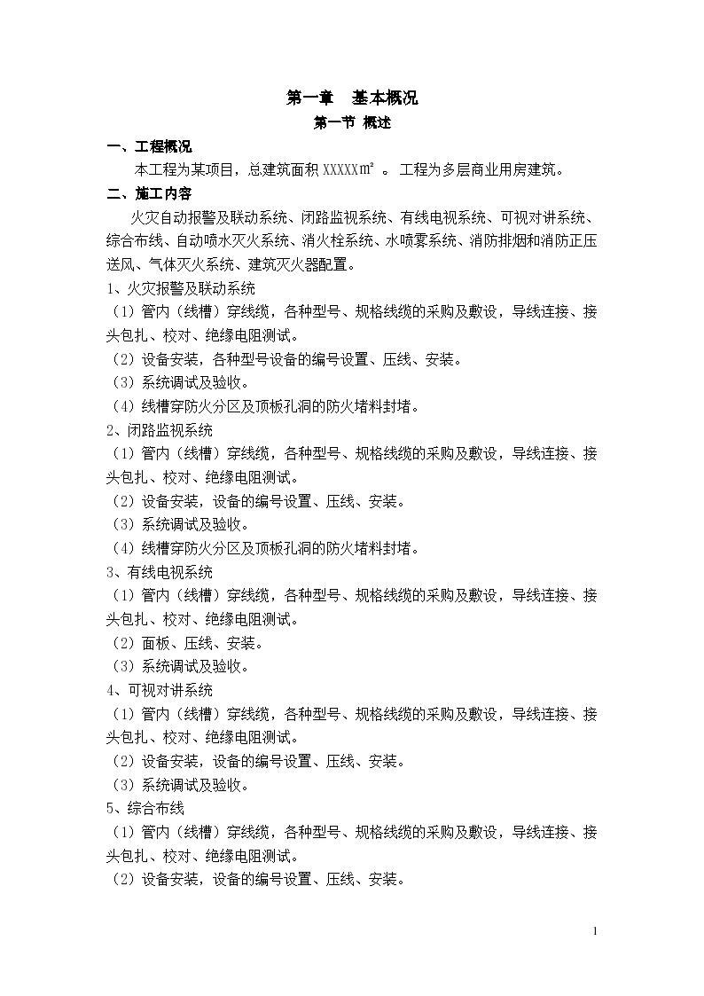北京某住宅消防工程施工组织设计-图一