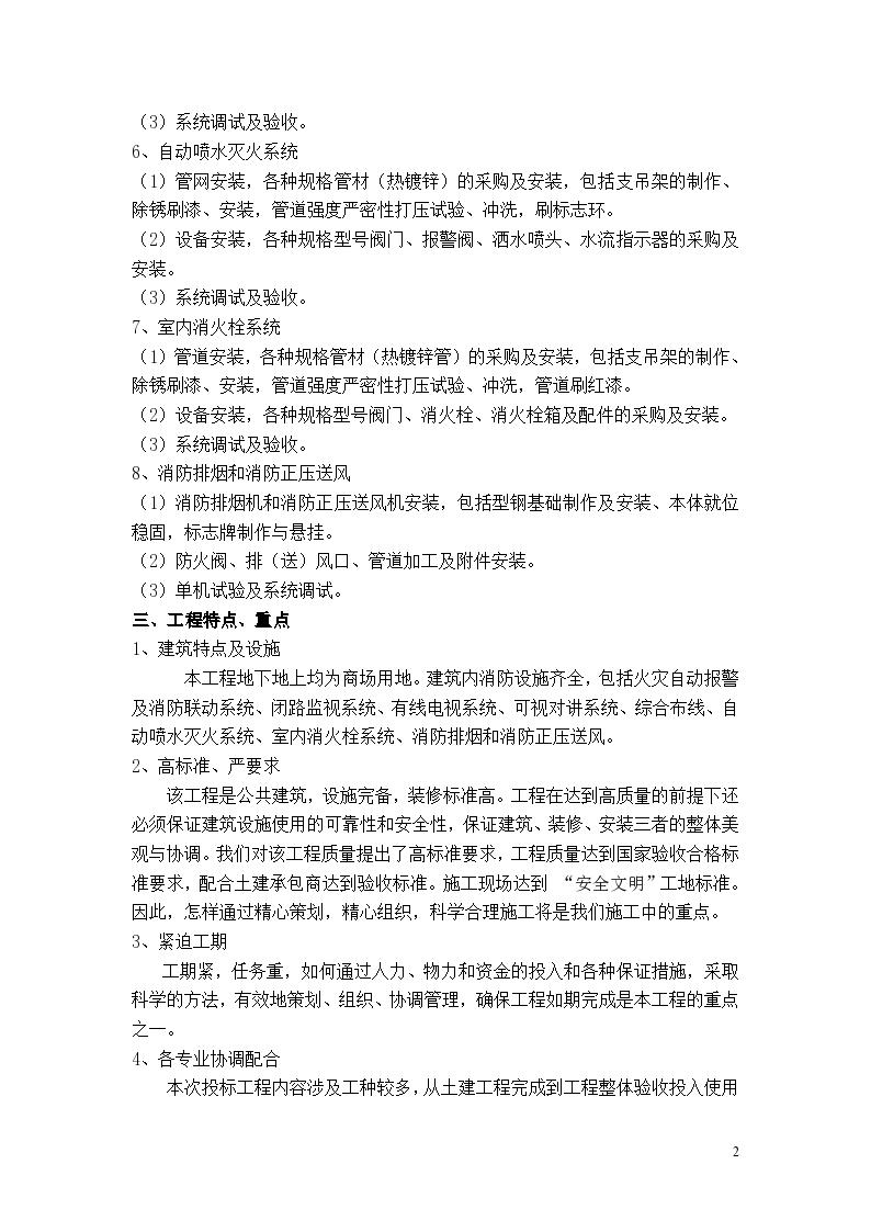 北京某住宅消防工程施工组织设计-图二