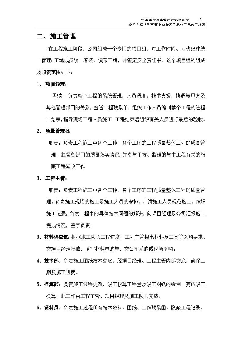 办公大楼消防报警及自动灭火系统工程施工方案-图二