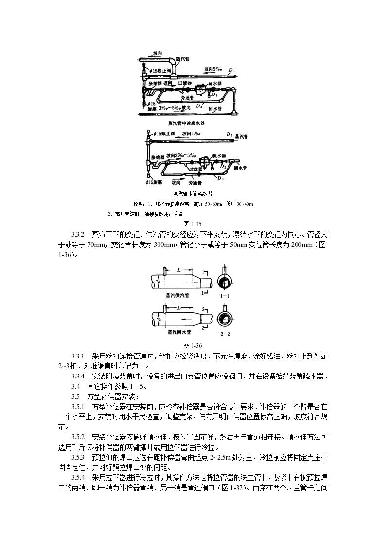 室内蒸汽管道及附属装置安装工艺标准施工方案-图二