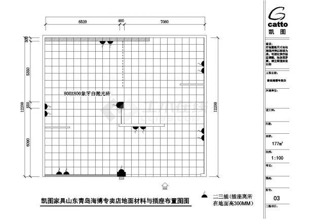 青岛某地商场家具专卖店装修施工设计cad图-图一