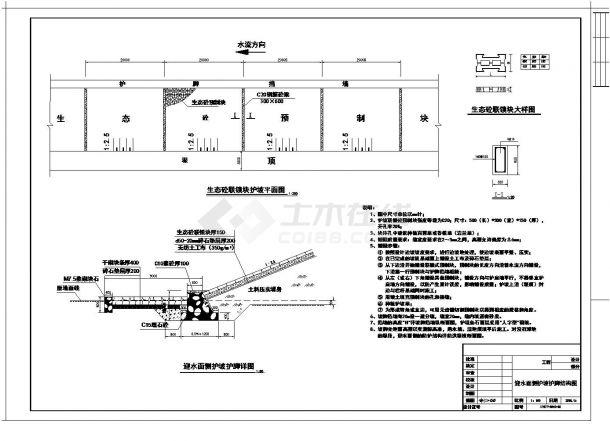 防洪堤工程全套施工图(28张)-图一