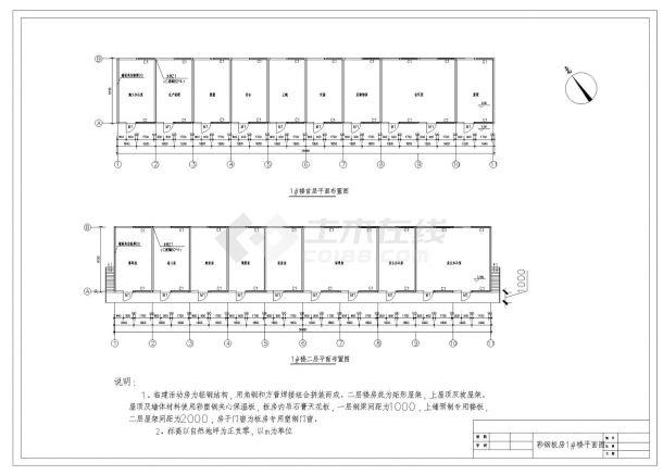 某房屋轻钢结构临建板房结构设计CAD详图-图一