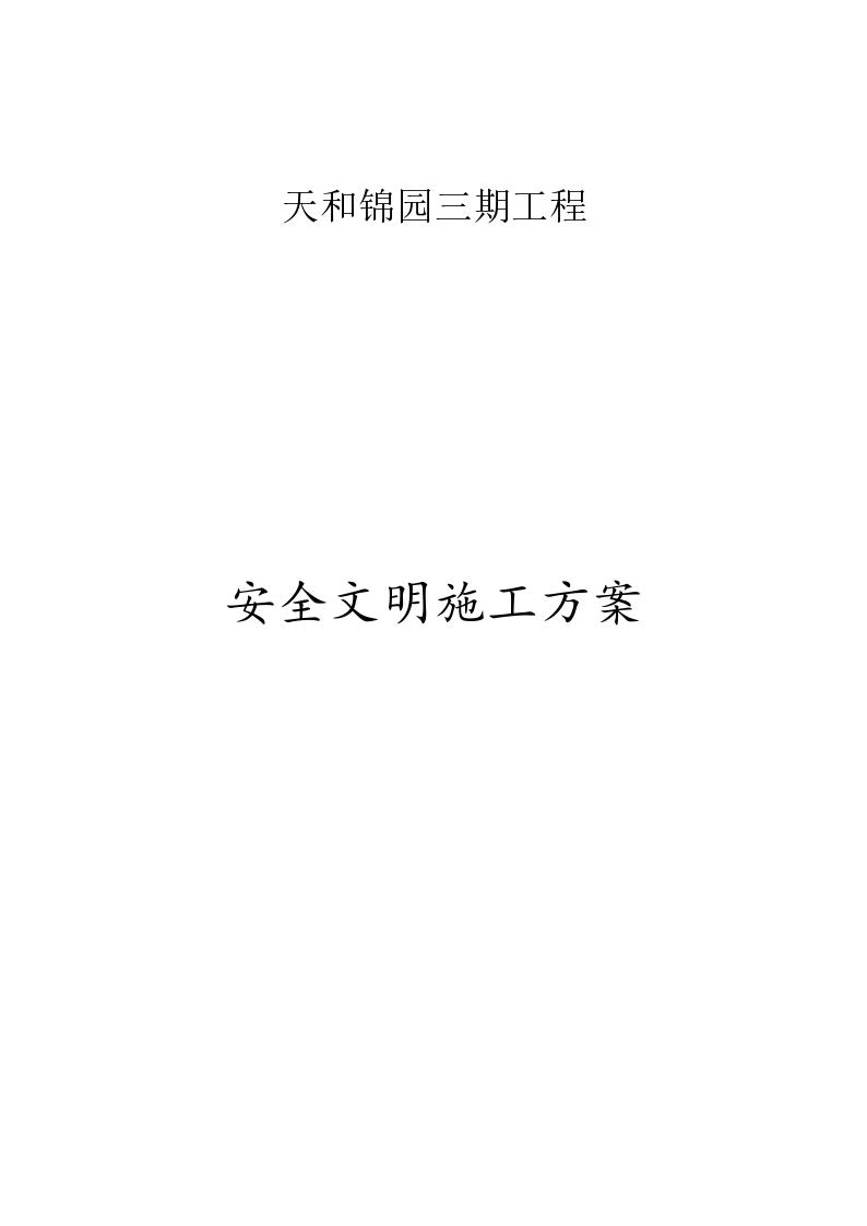 上海某工地安全文明施工方案-图一