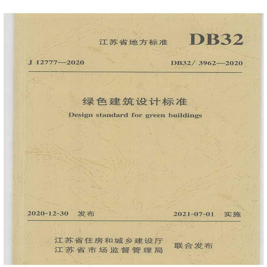 DB32-3962-2020江蘇省綠色建筑設計標準(掃描版)-圖一