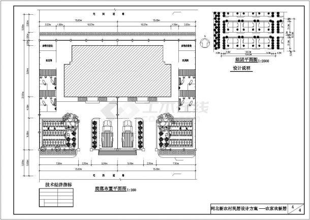 180平米2层+140平米单层砖混结构民居住宅楼全套建筑设计CAD图纸-图二