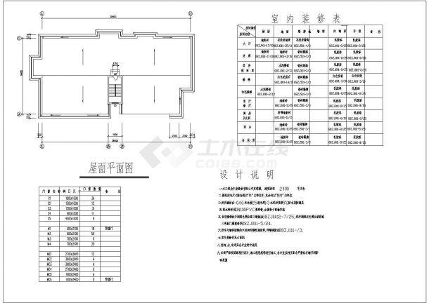 花园住宅楼建筑设计方案图-图二