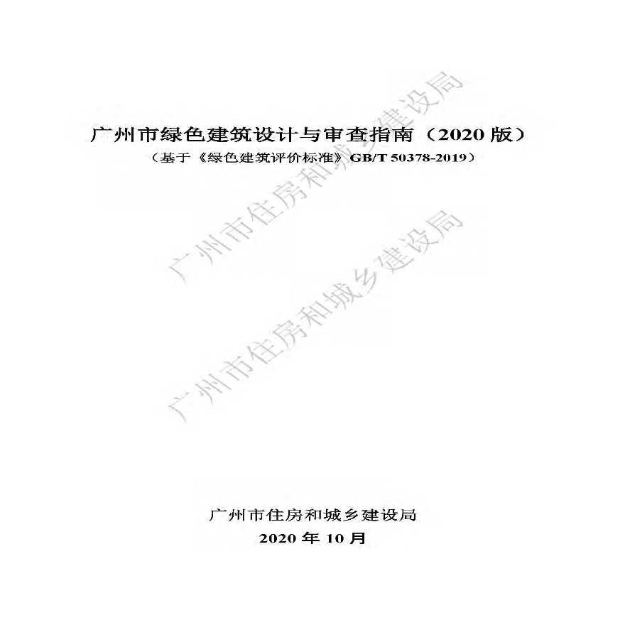 廣州市綠色建筑設計與審查指南(2020版)-圖一
